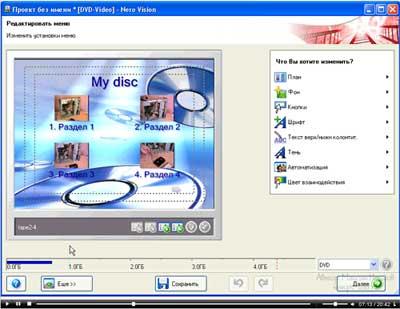 Как создать диск dvd video в программе nero