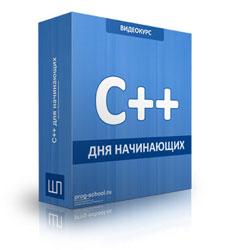 C++ для начинающих