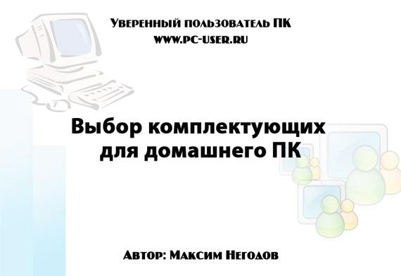 Видеокурок Максима Негодова