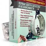 Основы финансовой грамотности (подписка на видеокурс)