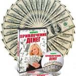 Привлечение денег (видеокурс)