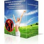 Лечение остеохондроза позвоночника (бесплатный курс)