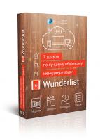 Тайм-менеджмент: Wunderlist (7 видеоуроков)