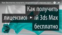 Лицензия 3ds Max на 3 года бесплатно (видеоурок)