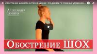 3 упражнения при обострении шейного остеохондроза (видеоурок)