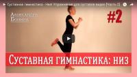 Суставная гимнастика на низ тела (видеоурок)