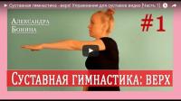 Суставная гимнастика на верх тела (видеоурок)