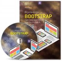 Фреймворк Bootstrap: практика адаптивной верстки от А до Я (видеокурс со скидкой)