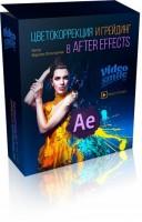 Цветокоррекция и грейдинг в After Effects (видеокурс)