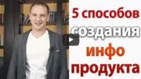 5 способов: создание инфопродукта (видеоурок)