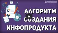 Алгоритм создания инфопродукта (видеоурок)