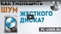 Уменьшаем шум жесткого диска (видеоурок)
