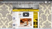 Ошибки юзабилити сайтов (запись вебинара)