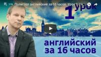 Полиглот. Английский язык за 16 часов (16 видеоуроков)