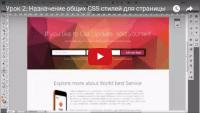 Назначение общих стилей для страницы (урок CSS3)
