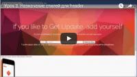Назначение стилей для header (урок CSS3)