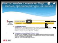 8 частых ошибок в кампаниях Яндекс.Директа (запись вебинара)