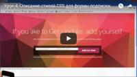 Описание стилей для формы подписки (урок CSS3)