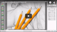 Сборка и обработка стека (2 урока)