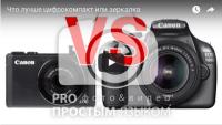 Цифрокомпакт или зеркалка (урок фотосъёмки)