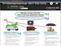 Как попасть в ТОП Яндекса (запись вебинара)