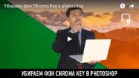 Убираем фон Chroma Key (урок Photoshop)