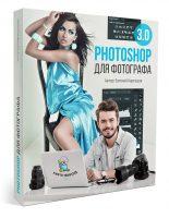Photoshop для фотографа 3.0 (видеокурс со скидкой)