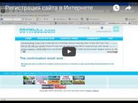 Регистрация сайта в Интернете (видеоурок)