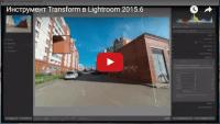 Инструмент Transform (урок Lightroom)