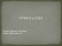 HTML5 и CSS3 (видеоурок)