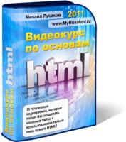 Основы HTML (видеокурс)
