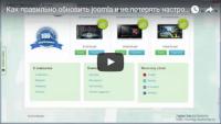 Правильное обновление Joomla (видеоурок)