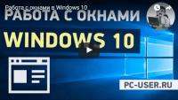 Работа с окнами (урок Windows 10)