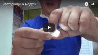Светодиодные модули для шаров (урок аэродизайна)