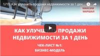 Бизнес-модель АН (видеоурок)