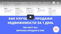 Воронка продаж в CRM (видеоурок)