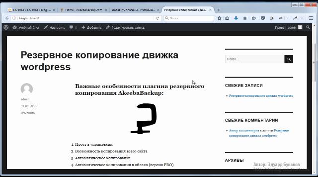 Как сделать резервное копирование сайта вордпресс