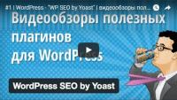 WordPress SEO by Yoast (урок WordPress)