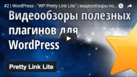 Pretty Link Lite (урок WordPress)