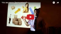 Дропшиппинг (видеоурок)