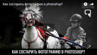 Состарить фотографии (урок Photoshop)