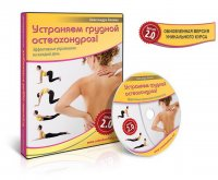 Устраняем грудной остеохондроз! 2.0 (видеокурс со скидкой)