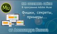 Добавляем слайдер на сайт (урок Adobe Muse)