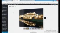 Добавляем слайдер на блог (урок WordPress)