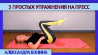 3 упражнения укрепляющие пресс (урок ЛФК)