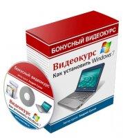 Как установить Windows 7 (видеокурс)