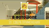 Смарт-объекты в Фотошоп (4 видеоурока)
