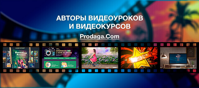 Авторы видеоуроков и видеокурсов