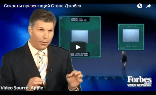 Секреты презентаций Стива Джобса