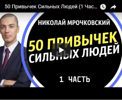 50 привычек сильных людей